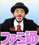 http://a402.idata.over-blog.com/129x150/0/01/53/72/humour-3/clown-famitsu.jpg